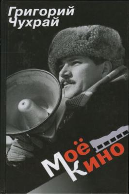 Чухрай Григорий - Мое кино (2002) pdf, djvu