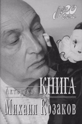 Козаков Михаил - Актерская книга (2003) pdf