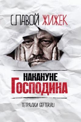 Славой Жижек - Накануне Господина: сотрясая рамки (2014) rtf, pdf, epub, fb2