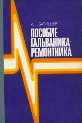 Батищев А.Н. - Пособие гальваника-ремонтника (1986)