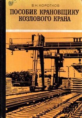 Коротков В.Н. - Пособие крановщику козлового крана (1976) pdf