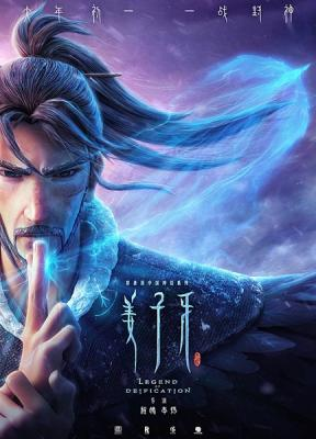 Цзян Цзыя: Легенда об обожествлении / Jiang Ziya / Legend of Deification (2020) BDRip 1080p