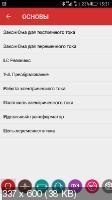 Мобильный электрик Pro 4.7