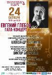 Гала-концерт К 90-летию Евгения Глебова. Музыка из кинофильмов (2019) DTV
