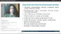 Работа психолога с паническим расстройством (2021) Вебинар