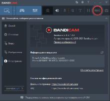 Bandicam 5.3.0.1879 (2021) РС
