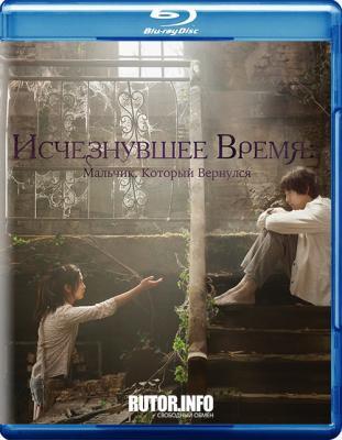 Исчезнувшее время: Мальчик, который вернулся / Vanishing Time: A Boy Who Returned (2016) BDRip 1080p