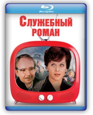 Служебный роман (1977) BDRip 1080p