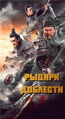 Рыцари доблести / Knights of Valour (2021) WEB-DLRip 1080p