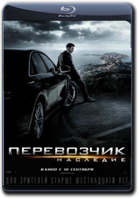 Перевозчик: Наследие / The Transporter Refueled (2015) BDRip 720р