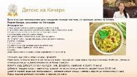 Принципы питания по аюрведе (2020/PCRec/Rus)