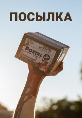 Посылка / Postal (2019) WEBRip 1080p