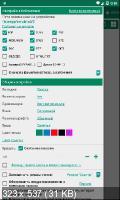 Librera Reader PRO 8.3.110 [Android]