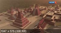 Таинственные города Майя / Les Mysterieuses Cites Mayas (2020) DVB