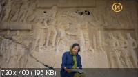 Персы: История Ирана / The Persians: A History of Iran / Art of Persia (2020) SATRip