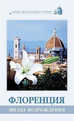 Флоренция. Звезда Возрождения (2006) DVDRip