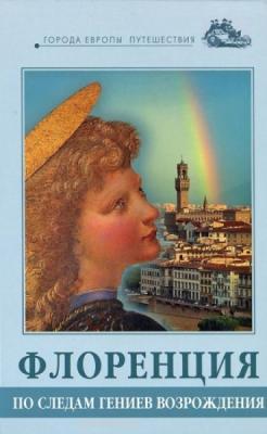 Флоренция. По следам гениев Возрождения (2006) DVDRip
