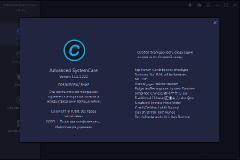 Advanced SystemCare Pro 14.5.0.292 (2021) PC