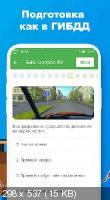 Билеты ПДД 2021 и Экзамен ПДД 3.6 (Android)