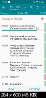 Телепрограмма TVGuide Premium 3.7.13