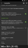 Compass Level & GPS Premium 2.4.11 build 282 (Android)