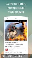 Anews Premium 4.3.15 (Android)