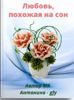 """Фотоконкурс """"Подарки на 8 марта"""" 4cf82d458a8ccc3d449635ac7b5eccfc"""