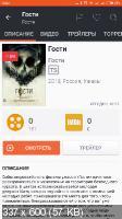 Filmix - онлайн HD кинотеатр 1.0.0 (Android)