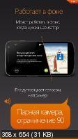 HUD АнтиРадар Premium 49.0 – Россия (Android)