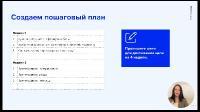 Лаборатория целей (2021/PCRec/Rus)
