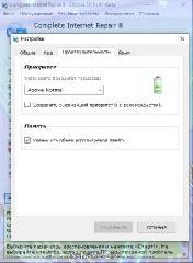 Complete Internet Repair 8.1.3.5260 (2021) PC