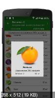 Витамины и минералы Premium 1.5.0 (Android)