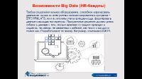 Практический курс по HR - аналитике: делаем расчеты и показываем пользу для бизнеса (2021) PCRec