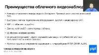 Установщик беспроводных систем безопасности (2021/PCRec/Rus)
