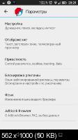 Adblock Browser 2.7.1 (Android)