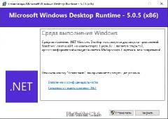 Microsoft .NET 5.0.10 (2021) PC