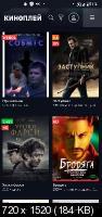 Kinoplay 0.1.5 — онлайн кинотеатр (Android)