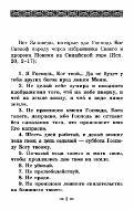 Святитель Николай Сербский - Объяснение десяти заповедей, данных Моисею (2011) PDF