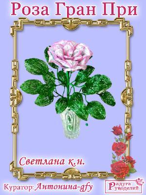 Галерея выпускников Роза Гран При _eb4037faf2fa81644a436f26cd716907