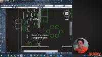 AutoCAD для Дизайнеров интерьера (2021) Видеокурс