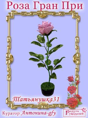 Галерея выпускников Роза Гран При _3bf56fd053e7b2ba8f46301d12c08e2d