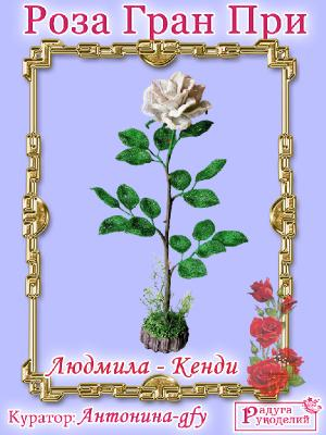 Галерея выпускников Роза Гран При _5aee497164d8cfc138344827f1119d32