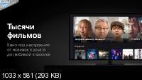 Wink Universe 1.30.1 - ТВ, кино, сериалы, UFC для Android TV