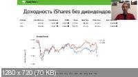 Выбираем ETF дивидендных акций на американских биржах (2020)