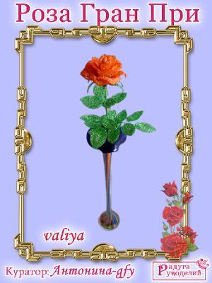 Галерея выпускников Роза Гран При 07a082ad96d25942e51d459756254f50