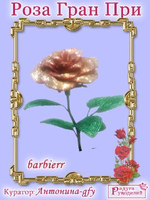 Галерея выпускников Роза Гран При Bbfeb66e76993caea69869739ea9efc7