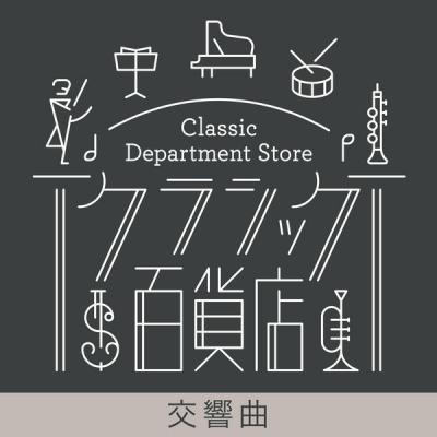 b57b33d7ffa4b1f7ae2d7fcfa0eae00f - Various Artists - Classic Department Store - Symphony TOP20 (2021)