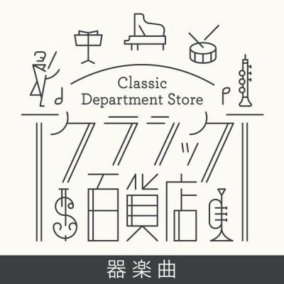 Various Artists - Classic Department Store - Instrumental TOP20 (2021)