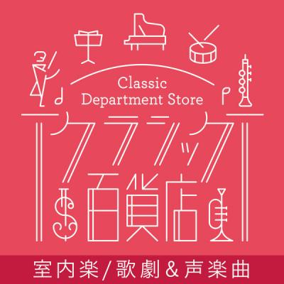 Various Artists - Classic Department Store - Chamber Vocal & Opera TOP20 (2021)