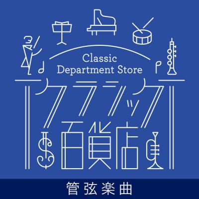 Various Artists - Classic Department Store - Orchestra TOP20 (2021)